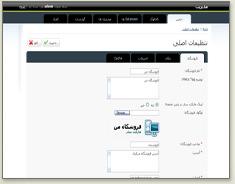 نمونه فروشگاه آنلاین| فروشگاه ساز حرفه ای | اسکریپت فروش فایل ...بخش مدیریت فروشگاه (کلیک کنید)